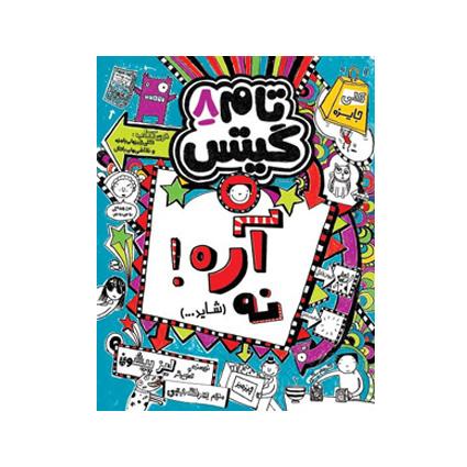کتاب تام گیتس ۸
