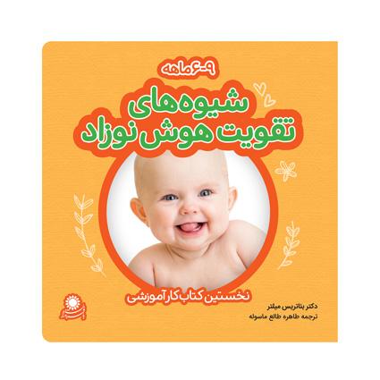 کتاب شیوههای تقویت هوش نوزاد 9-6 ماهه