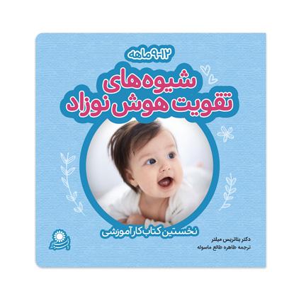 کتاب شیوههای تقویت هوش نوزاد؛ 12-9 ماهه