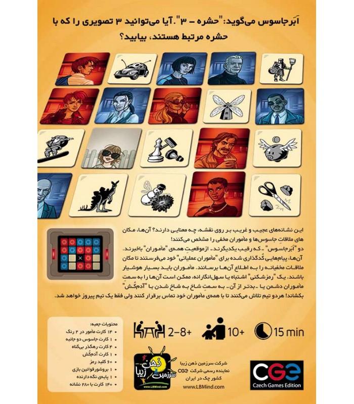 بازی فکری کد نیمز تصاویر