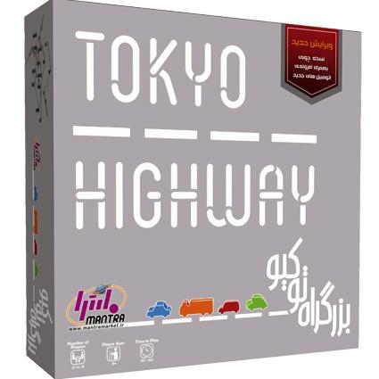 بازی فکری بزرگراه توکیو