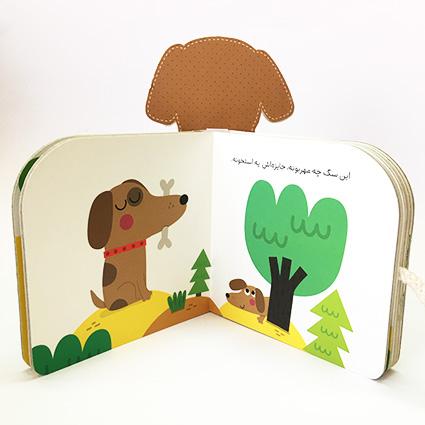 کتاب باغ وحش کوچولوی من - سگ کله گنده