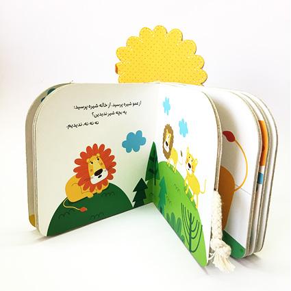 کتاب باغ وحش کوچولوی من - بچه شیر و باباش