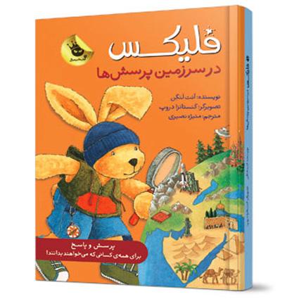 با داستان های جذاب خرگوشی به نام فلیکس ، بسیاری از پرسش های کودکان پاسخ داده می شود.