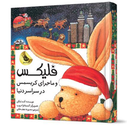 کتاب فلیکس و ماجرای کریسمس در سراسر دنیا