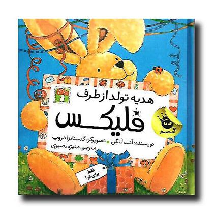 کتاب هدیه تولد از طرف فلیکس