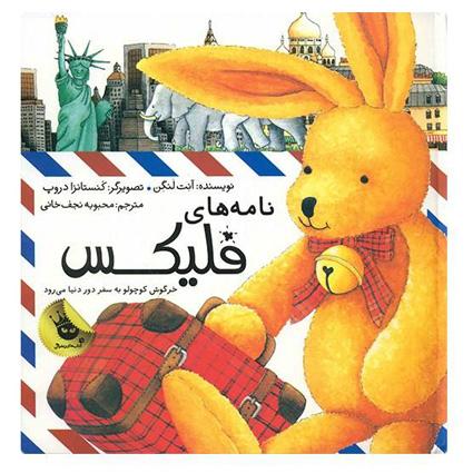 کتاب نامه های فلیکس خرگوش کوچولو به سفر دور دنیا می رود