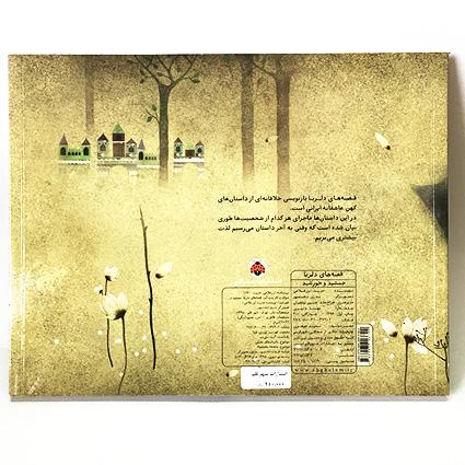 کتاب قصه های دلربا - جمشید و خورشید
