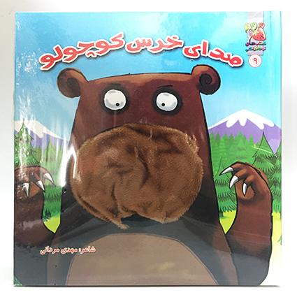 کتاب صدای خرس کوچولو
