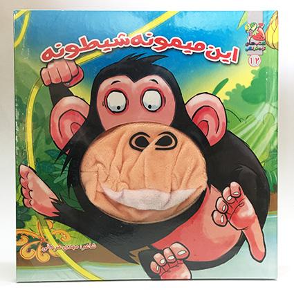 کتاب این میمونه شیطونه