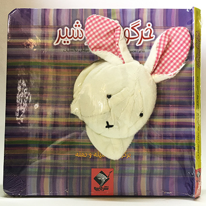 کتاب خرگوش و شیر
