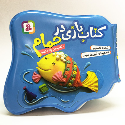 کتاب بازی در حمام - ماهی من چه ماهه