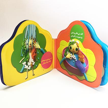 کتاب بازی در حمام - عروسکم کثیفه