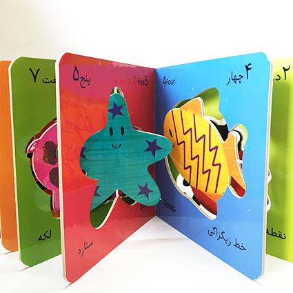 کتاب بچرخون بچرخون - آشنایی با عدد ها