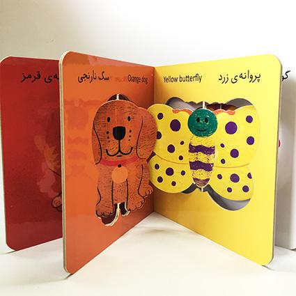 تصویر از کتاب بچرخون بچرخون - آشنایی با رنگ ها
