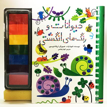 کتاب حیوانات و رنگ های انگشتی