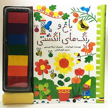 کتاب باغ و رنگ های انگشتی