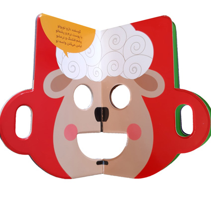 کتاب حیوانات مزرعه - ماسک های بامزه