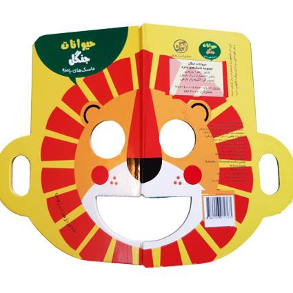 کتاب حیوانات جنگل - ماسک های بامزه