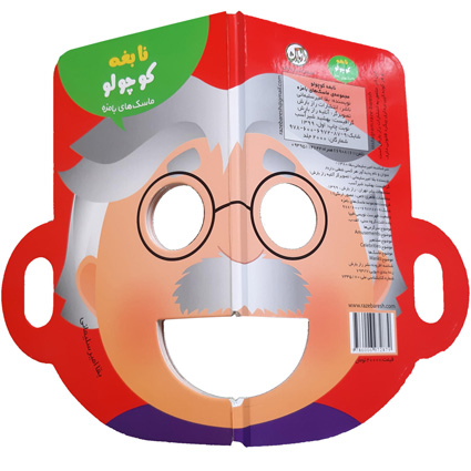 کتاب نابغه کوچولو - ماسک های بامزه