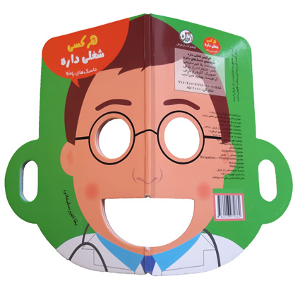 کتاب هر کسی شغلی داره - ماسک های بامزه