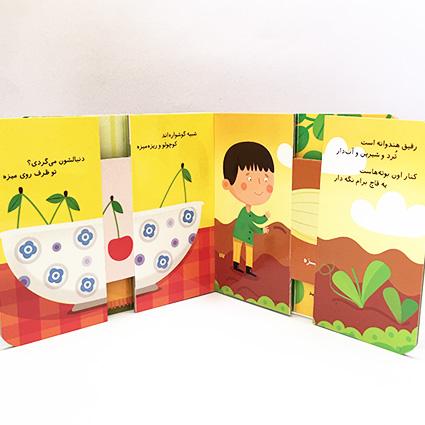 کتاب کشویی - میوه های خوشمزه