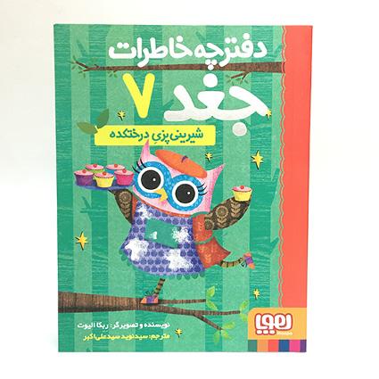 کتاب دفترچه خاطرات جغد 7 - شیرینی پزی درختکده