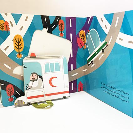 کتاب بریم و بیایم - با آمبولانس