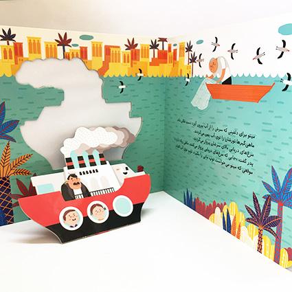 تصویر از کتاب بریم و بیایم - با کشتی