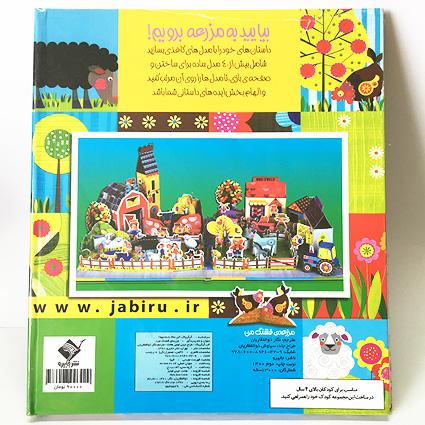 کتاب مزرعه قشنگ من