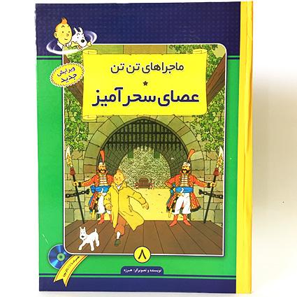کتاب ماجراهای تن تن - عصای سحرآمیز