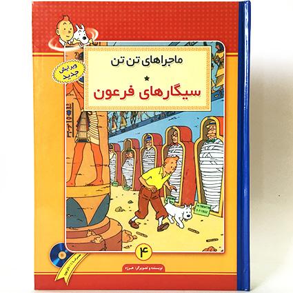کتاب ماجراهای تن تن - سیگارهای فرعون