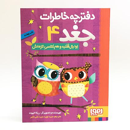 کتاب دفترچه خاطرات جغد 4 - اوا بال قلنبه و همکلاسی تازه اش