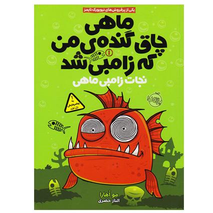 کتاب ماهی چاق گنده ی که زامبی شد / بخش اول